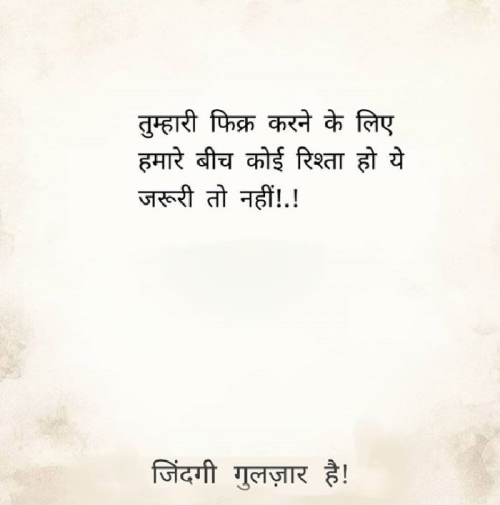 Quotes, Poems and Stories by Rohini Raahi Rajput