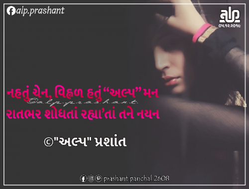 #instapicStatus in Hindi, Gujarati, Marathi | Matrubharti