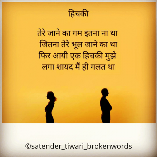 #writersofigStatus in Hindi, Gujarati, Marathi | Matrubharti