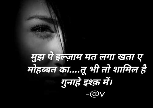 Hindi Shayri status by anjana Vegda on 28-Dec-2019 08:48pm   Matrubharti