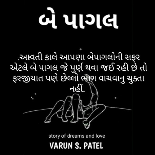 Quotes, Poems and Stories by VARUN S. PATEL | Matrubharti