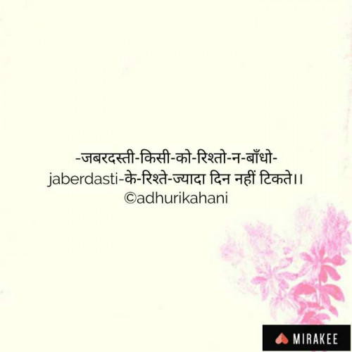 Quotes, Poems and Stories by Adhurikahani   Matrubharti