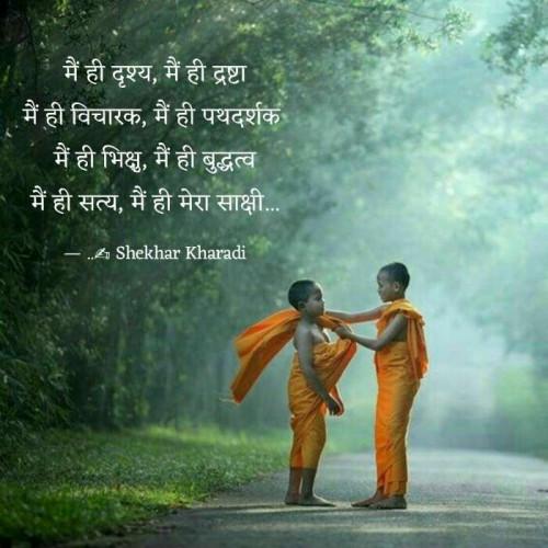 #possibilityStatus in Hindi, Gujarati, Marathi | Matrubharti