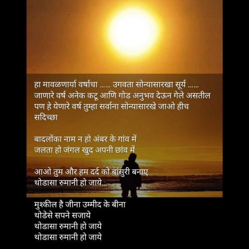 Quotes, Poems and Stories by MILIND KALPANA RAJARAM DHANAWADE | Matrubharti
