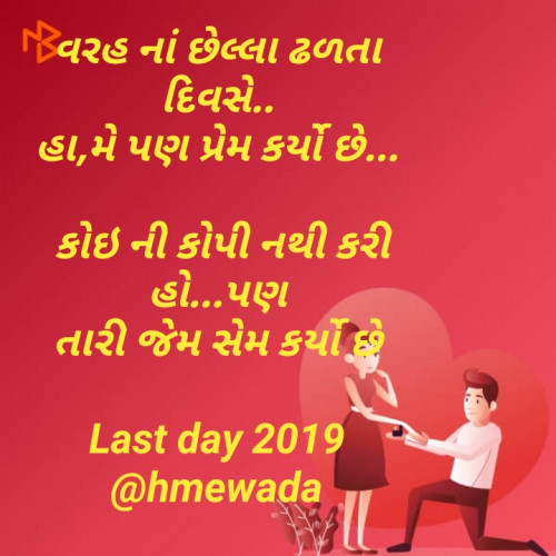 Post by Mewada Hasmukh on 31-Dec-2019 09:49am