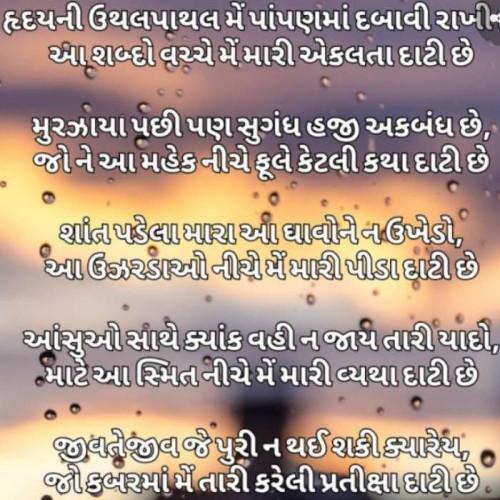 मराठी हायकू स्टेटस Posted on Matrubharti Community | Matrubharti