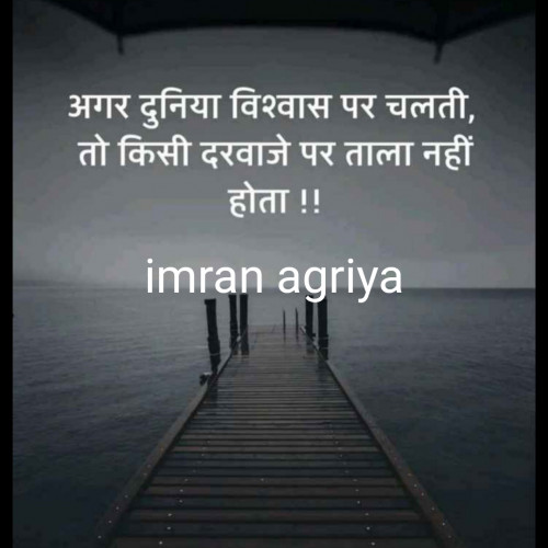 Quotes, Poems and Stories by Imran Agriya | Matrubharti