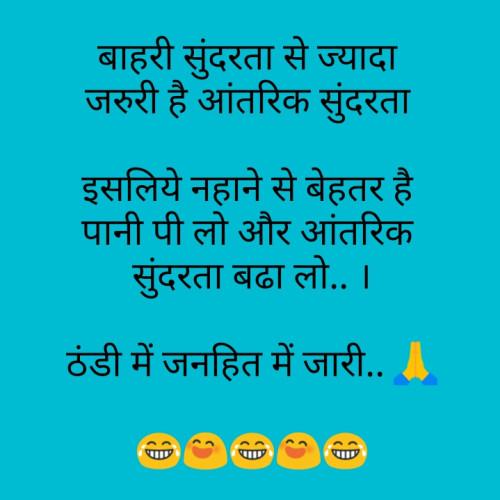 Jokes Status status in Hindi, Gujarati, Marathi , English | Matrubharti