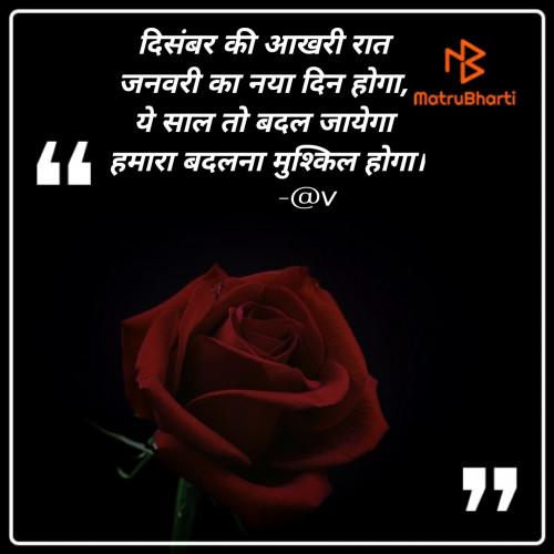 Hindi Shayri status by anjana Vegda on 31-Dec-2019 08:28pm | Matrubharti