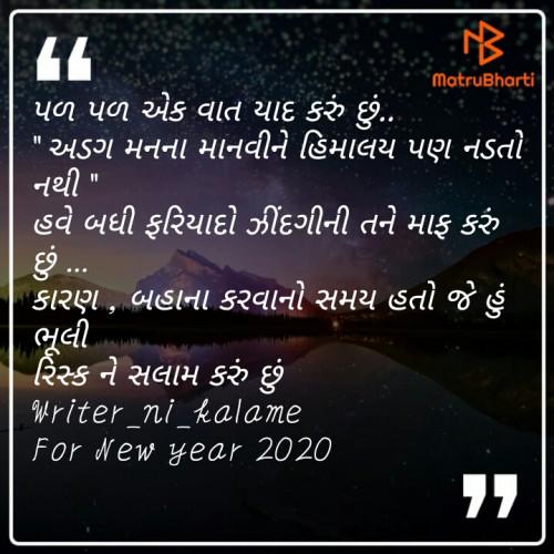 Post by Divya B Gajjar on 01-Jan-2020 12:46am