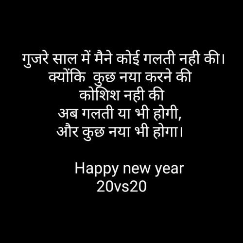 Hindi Shayri status by Deepak Tokalwad on 01-Jan-2020 10:02am | Matrubharti