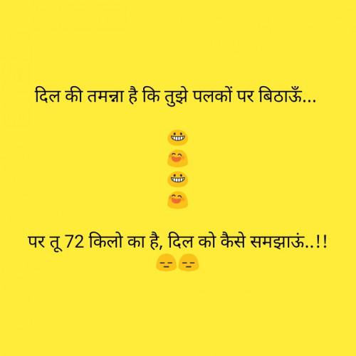 Hindi Funny status by Parmar Geeta on 01-Jan-2020 04:46pm | Matrubharti