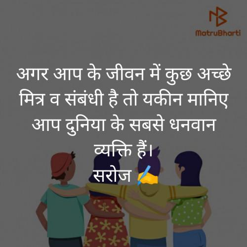 Hindi Motivational status by Saroj Prajapati on 02-Jan-2020 10:45am | Matrubharti