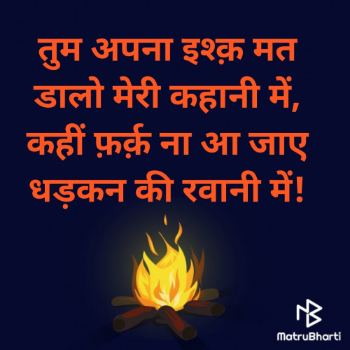Quotes, Poems and Stories by अnu
