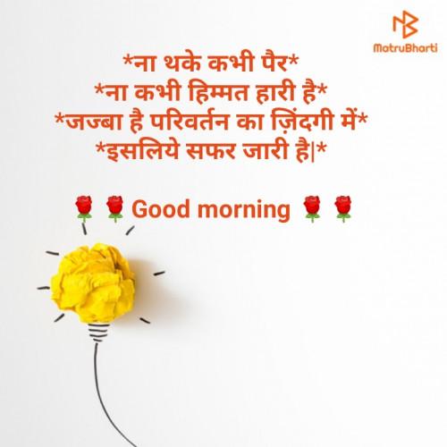 Hindi Quotes status by Rakesh Panday on 03-Jan-2020 09:53am | Matrubharti