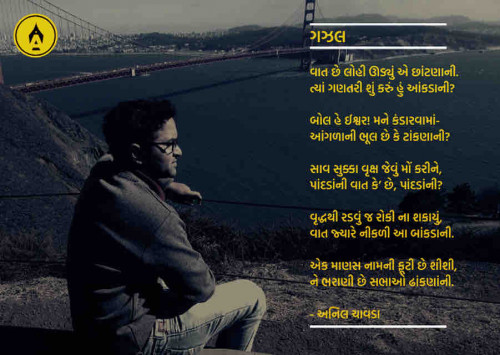 #shayriStatus in Hindi, Gujarati, Marathi | Matrubharti