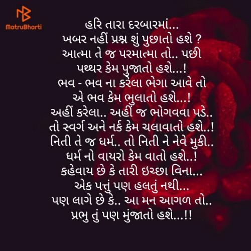 ગુજરાતી ધાર્મિક સ્ટેટ્સ   ગુજરાતી સોશલ નેટવર્ક । માતૃભારતી