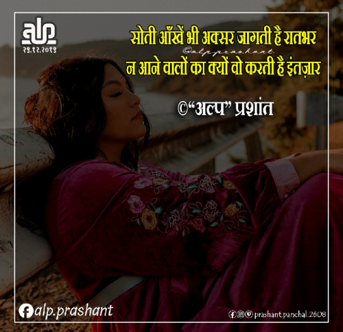 Hindi Shayri status by Prashant Panchal on 03-Jan-2020 09:05pm | Matrubharti