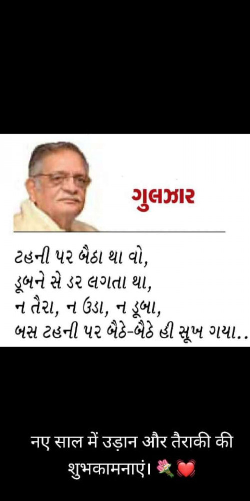Hindi Motivational status by Heema Joshi on 04-Jan-2020 08:11:04am | Matrubharti