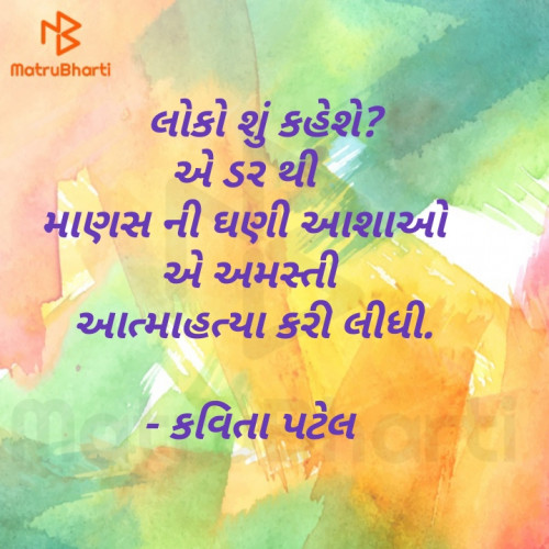 Quotes, Poems and Stories by kavita patel