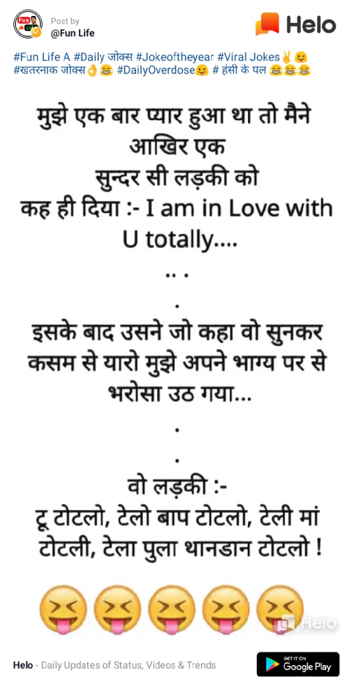 English Jokes status by Priya Singh on 04-Jan-2020 11:10:41am | Matrubharti