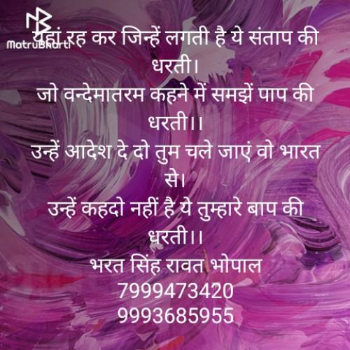 Bharat Singh Rawat Kavi मातृभारती पर एक पाठक के रूप में है   मातृभारती