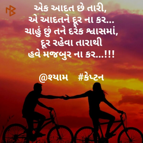 #કેપ્ટનStatus in Hindi, Gujarati, Marathi | Matrubharti