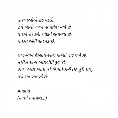 Post by Anand on 05-Jan-2020 10:13pm
