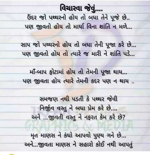 Quotes, Poems and Stories by Prashant | Matrubharti