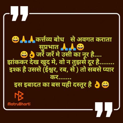 Hindi Quotes status by Rakesh Panday on 06-Jan-2020 08:20am   Matrubharti