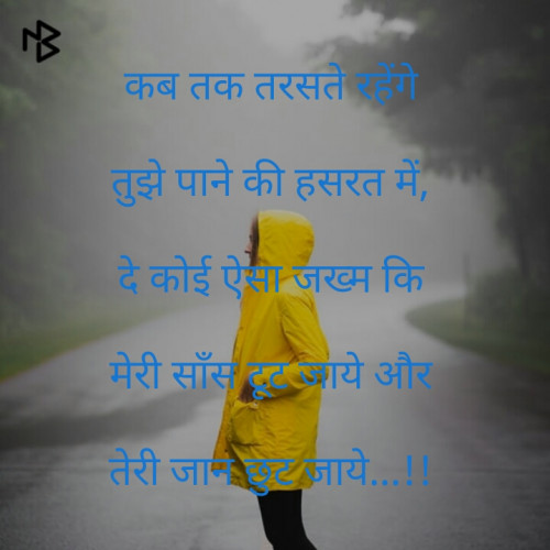 Hindi Blog status by Parmar Geeta on 06-Jan-2020 09:58am | Matrubharti