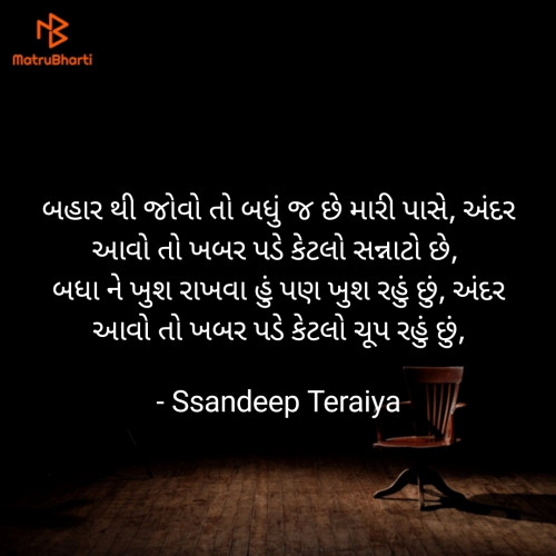 Quotes, Poems and Stories by Ssandeep B Teraiya