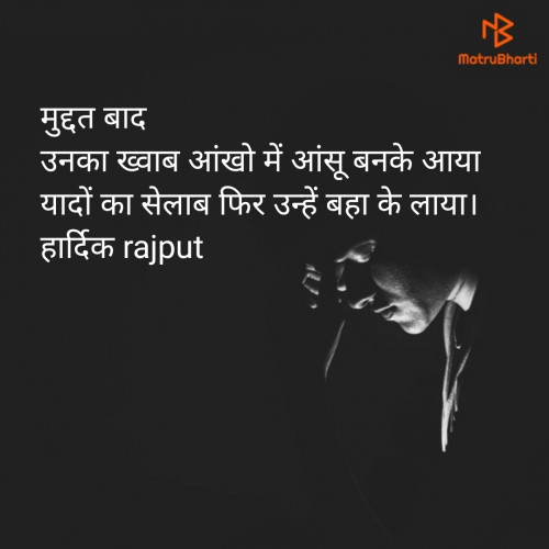 Quotes, Poems and Stories by Hardik Rajput | Matrubharti