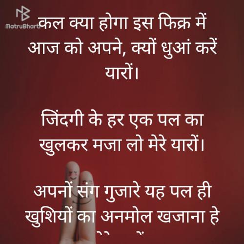 Saroj Prajapati की लिखीं बाइट्स