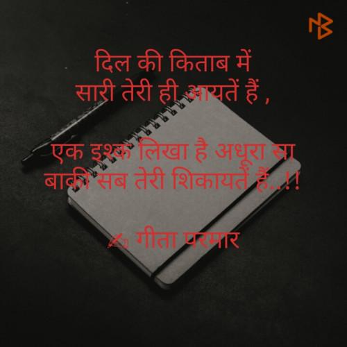 Hindi Blog status by Parmar Geeta on 07-Jan-2020 03:16pm | Matrubharti