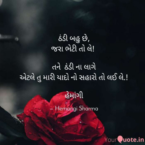 Hemangi Sharma માતૃભારતી પર રીડર તરીકે છે | Matrubharti