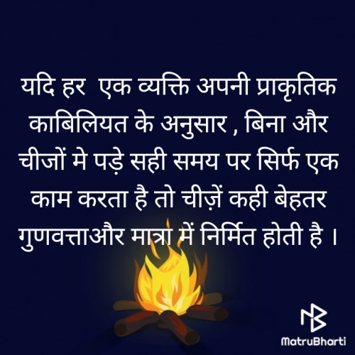 Quotes, Poems and Stories by Kalyan Singh