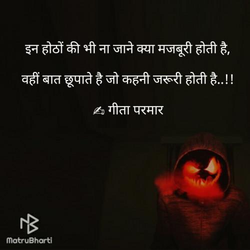 Hindi Blog status by Parmar Geeta on 08-Jan-2020 10:31am | Matrubharti