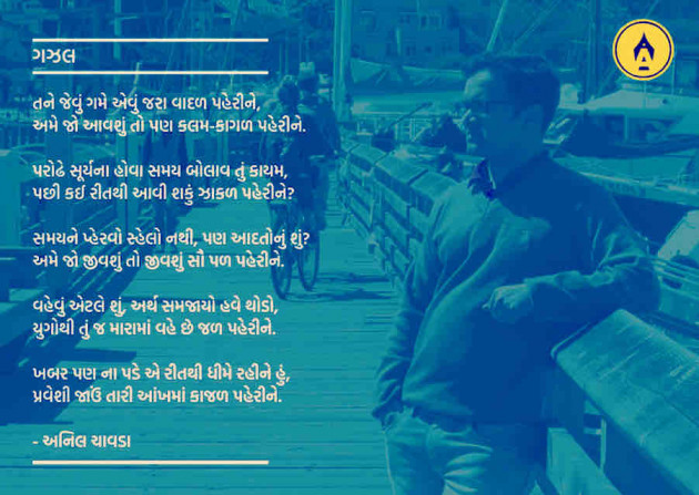 Post by Anil Chavda on 08-Jan-2020 10:44am