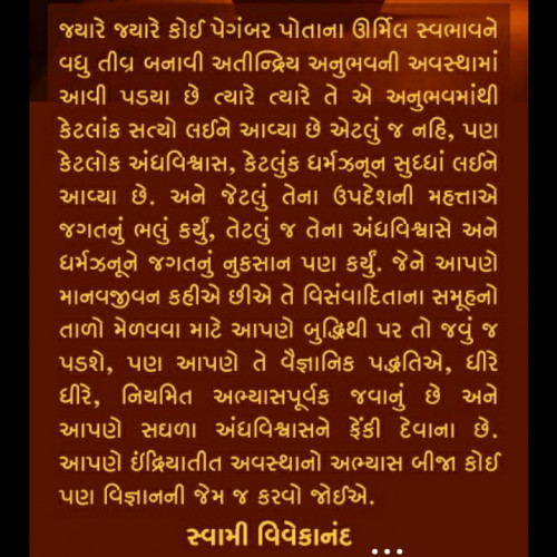 Gujarati Religious status by Jigna on 08-Jan-2020 10:48:58am | Matrubharti