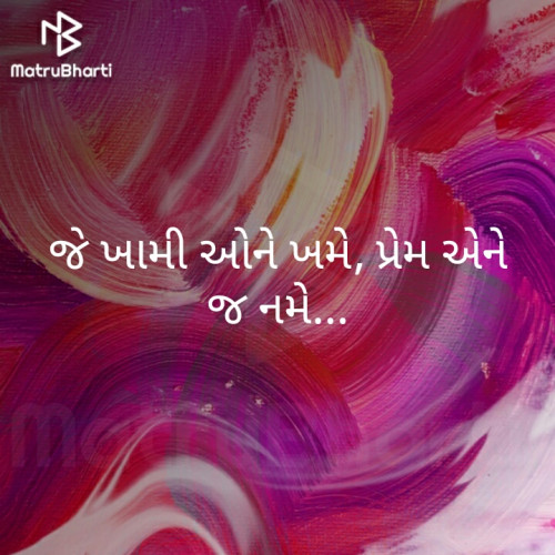 Quotes, Poems and Stories by Sonalpatadia