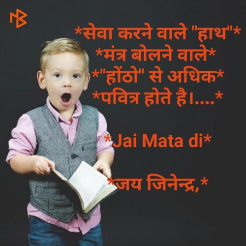 Hindi Quotes status by Rakesh Panday on 09-Jan-2020 08:34am | Matrubharti
