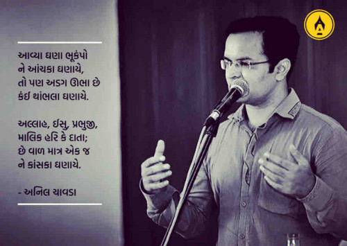 #poemStatus in Hindi, Gujarati, Marathi | Matrubharti