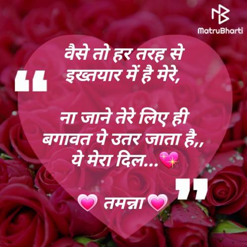 Hindi Good Morning status by Tinu Rathod _તમન્ના_ on 10-Jan-2020 10:45:01am | Matrubharti