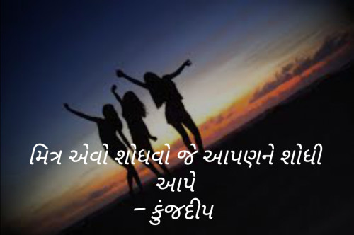 Gujarati Whatsapp-Status status by Kinjal Dipesh Pandya on 10-Jan-2020 02:45pm | Matrubharti