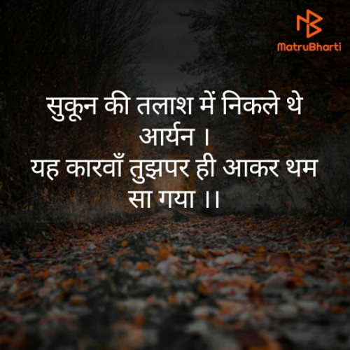 Quotes, Poems and Stories by ARYAN Suvada | Matrubharti