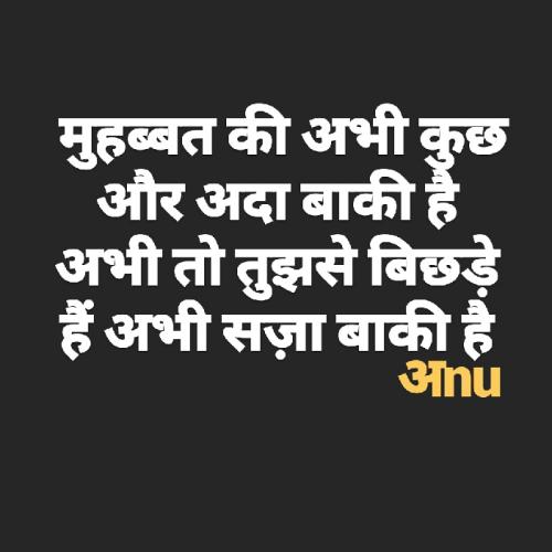 अnu की लिखीं बाइट्स