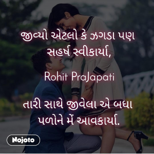 Quotes, Poems and Stories by Rohit Prajapati
