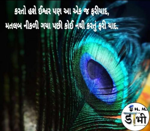 Post by Mehul Dabhi on 11-Jan-2020 08:27am