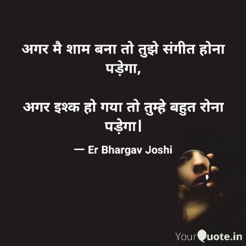 Quotes, Poems and Stories by Er Bhargav Joshi